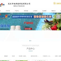 硒氰酸钾 植物富硒营养液 富硒饲料厂家 富硒添加剂厂家-武汉中地西能科技有限公司