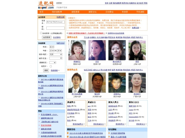 www.supei.com的网站截图
