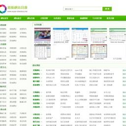 超級網站目錄 - 免費分類目錄網站_中文分類目錄_網址大全_國內外網站收錄