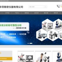 清洁度分析仪-汽车零部件检测设备-清洁度无尘室-上海辛茨精密仪器有限公司