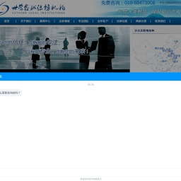 北京商标注册_专利申请_商标代理-世誉鑫诚知识产权