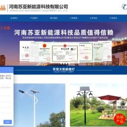 河南苏亚新能源科技有限公司