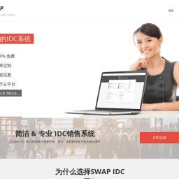 SWAPIDC|国内领先的虚拟主机销售系统|SWAP创新成果
