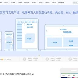 Swiper中文网