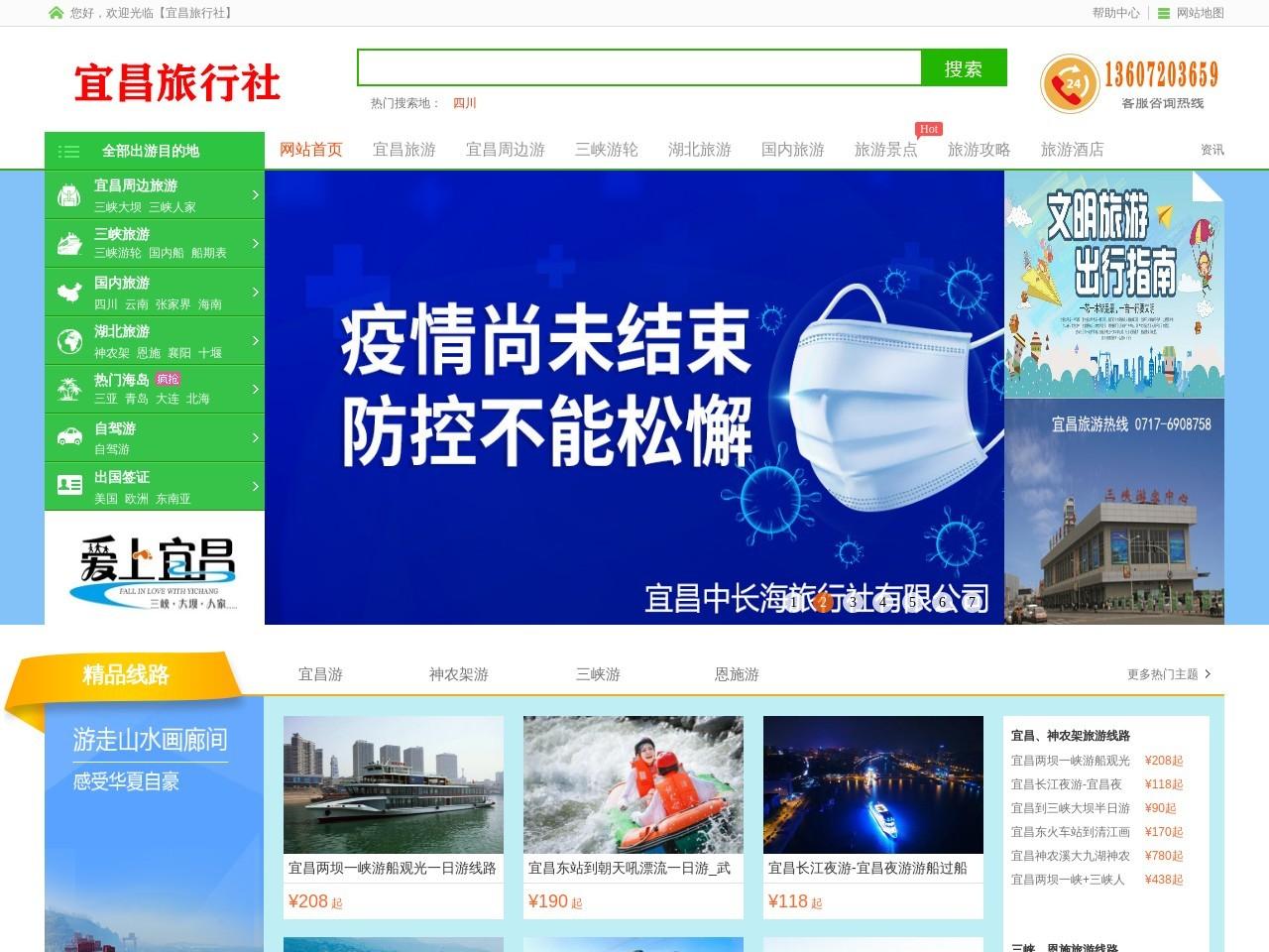 宜昌國際旅行社截圖