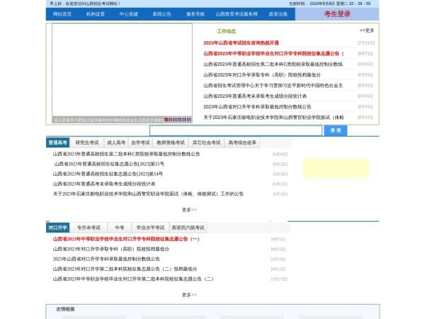 山西招生考试网网站缩略图