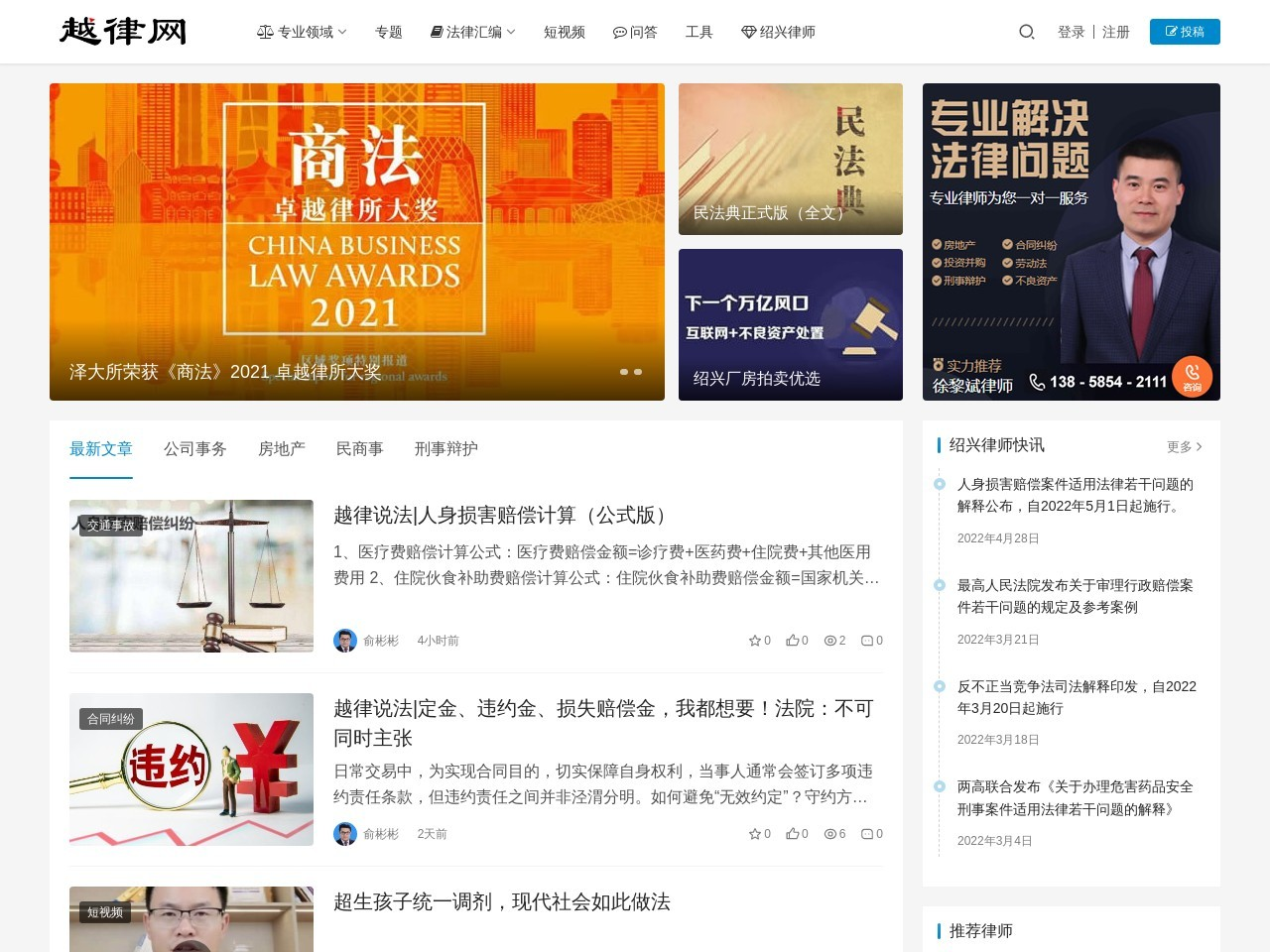 绍兴律师_泽大绍兴律师事务所 - 越律网绍兴律师团队
