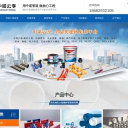 西安PVC排水管-PPR给水管-PE给水管-陕西中诺云享建材