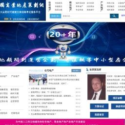 中国商业地产策划网