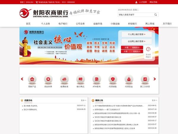 江苏射阳农村商业银行