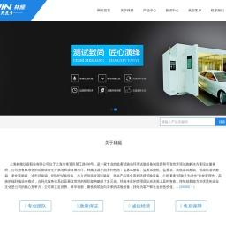 高低温试验箱_恒温恒湿试验箱_盐雾试验箱-林频试验设备厂家