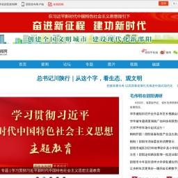 邵阳新闻网_邵阳市委、市政府官方新闻门户网站