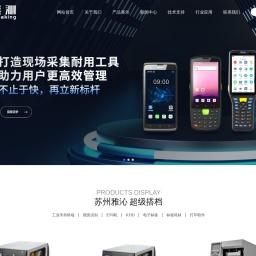 苏州市雅沁电子科技有限公司