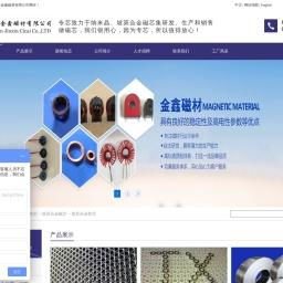 电流互感器_纳米晶磁芯_坡莫合金铁芯_超微晶磁芯厂家_深圳金鑫磁材