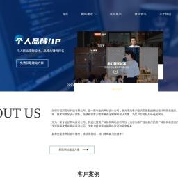 深圳建站公司