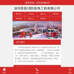 深圳消防工程设计安装_消防设施维修保养以及安全检测-胜新消防
