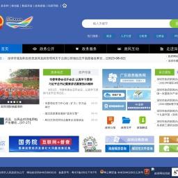 深圳政府在线_深圳市人民政府门户网站