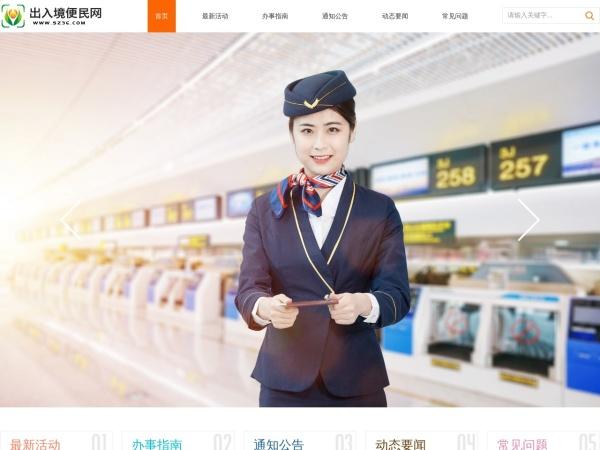 深圳市公安局出入境便民网