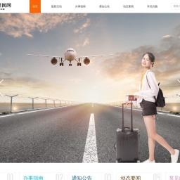 深圳市出入境便民网