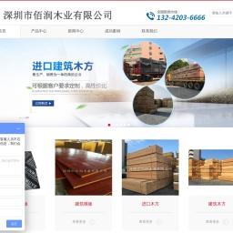 深圳建筑模板厂家