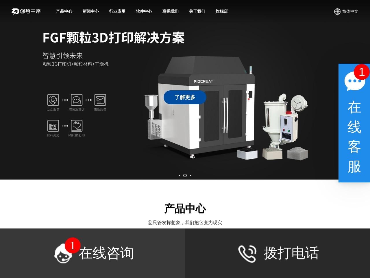 【创想三帝】工业级3D打印机_光固化3D打印机_颗粒物3D打印机品牌厂家