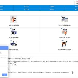 激光打标机_激光切割机-深圳超越激光自动化激光设备制造商