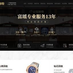 手表回收【名表|钻石|包包】二手奢侈品回收公司-富瑶