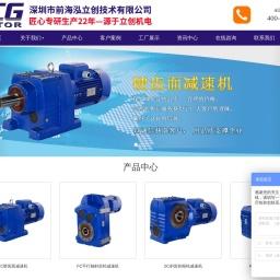 硬齿面减速机-深圳市前海泓立创技术有限公司