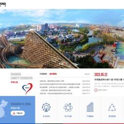 深圳华强集团有限公司
