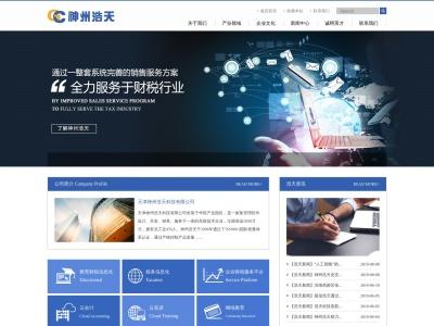 天津神州浩天科技有限公司