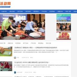 深圳活动网 | 深圳最具影响力的活动发布平台