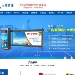 停车场管理系统 - 深圳市九鼎智能技术有限公司