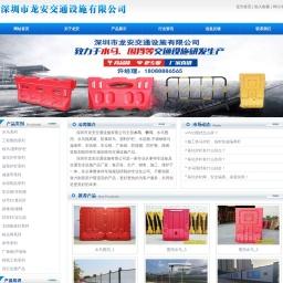 水马围挡-钢结构围挡-防暴铁马-基坑护栏-塑料护栏-深圳市龙安交通设施有限公司