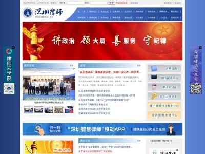 深圳市律师协会官方网站