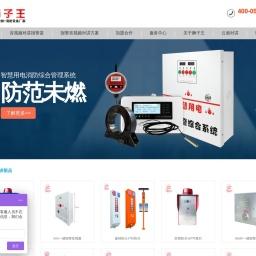 报警主机_报警器_狮子王报警主机_视频联网报警系统专家-深圳市狮子王科技有限公司