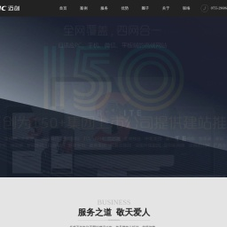 深圳网站建设_网站设计_网站制作_响应式网站建设-卓越迈创公司