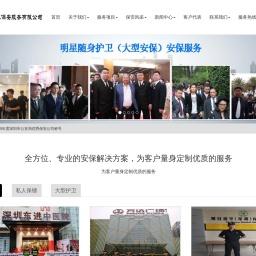 深圳保安服务,深圳保安公司-深圳保安公司服务信息