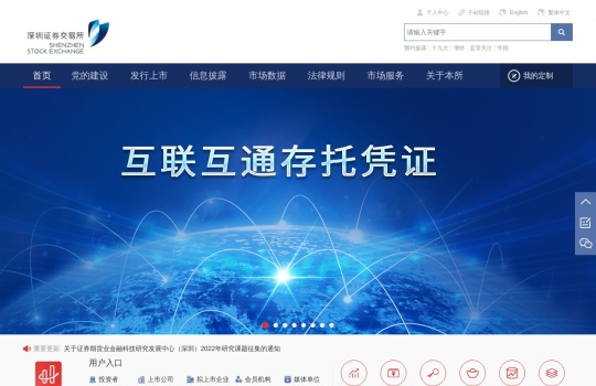 深圳证券交易所_深圳证券交易所官网