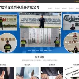 深圳保安公司-深圳市铁保宏泰保安服务有限公司