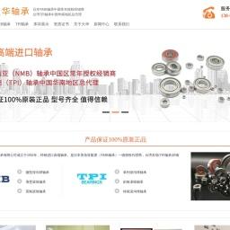 进口日本Minebea美蓓亚(NMB)微型轴承一级代理商_深圳大华轴承