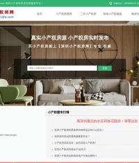 深圳小产权房站