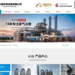 首页-废气处理塔-有机废气处理设备-通风排气管道 -  深圳市永驰环保设备有限公司