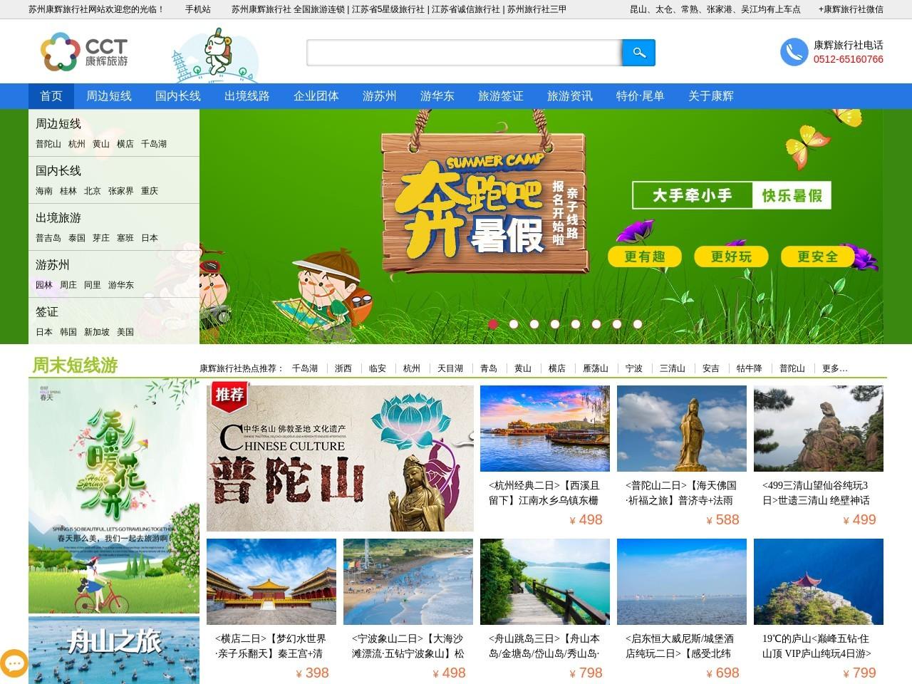 苏州康辉旅行社网站_康辉旅行社全国连锁_苏州旅行社官网排名前