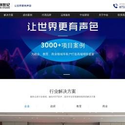 会议室音响设备_专业音响公司_音响系统工程–深圳中创世纪