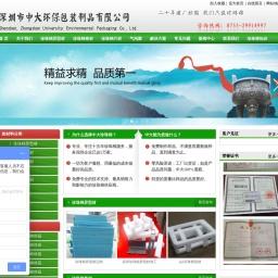 深圳珍珠棉厂家