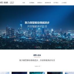 深圳市兆威机电股份有限公司-微型传动系统制造商