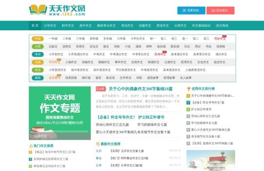中国作文网_中国作文网官网