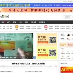 泰州论坛|泰无聊|泰州事无所不聊|江苏泰州|bbs.t56.net|www.t56.net · 泰无聊门户