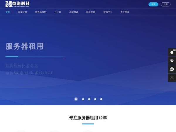 www.taihaikj.com的网站截图