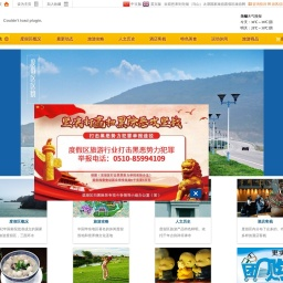无锡(马山)太湖国家旅游度假区